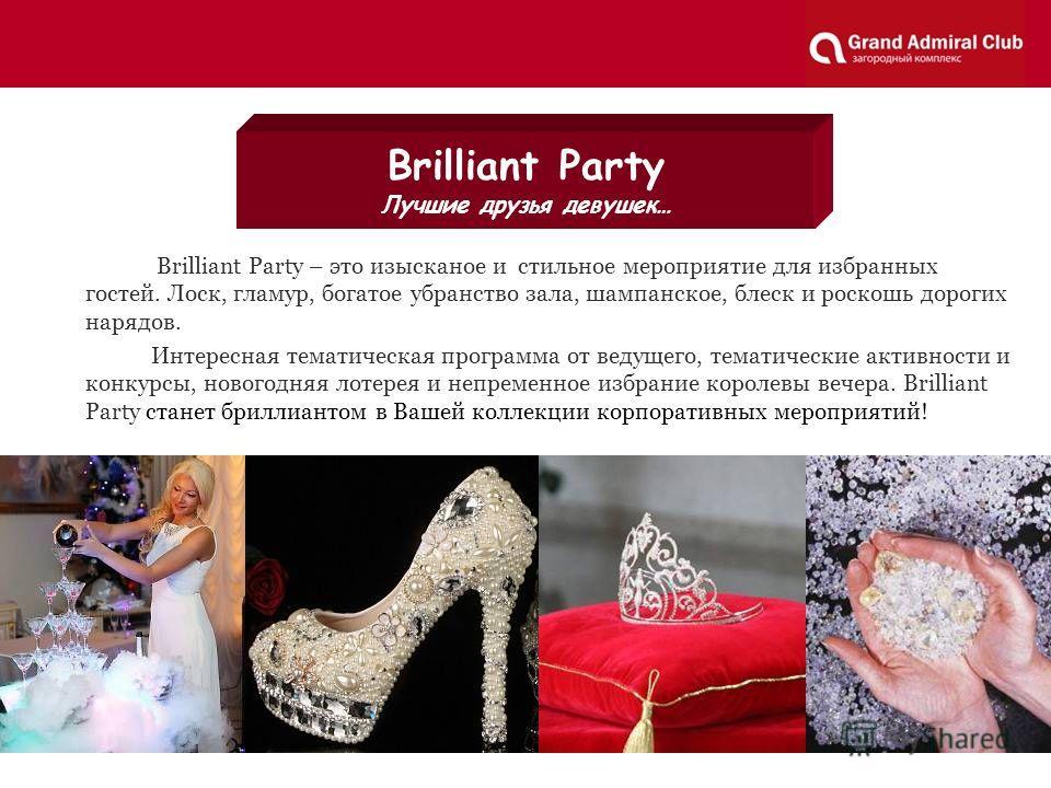 Brilliant Party Лучшие друзья девушек… Brilliant Party – это изысканое и стильное мероприятие для избранных гостей. Лоск, гламур, богатое убранство зала, шампанское, блеск и роскошь дорогих нарядов. Интересная тематическая программа от ведущего, тема
