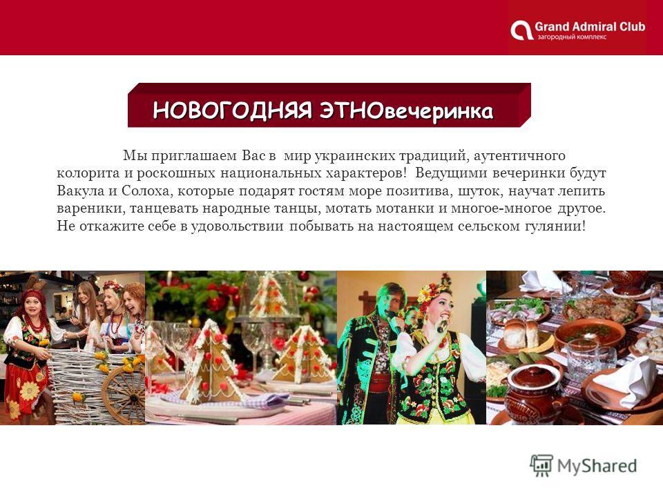 Мы приглашаем Вас в мир украинских традиций, аутентичного колорита и роскошных национальных характеров! Ведущими вечеринки будут Вакула и Солоха, которые подарят гостям море позитива, шуток, научат лепить вареники, танцевать народные танцы, мотать мо