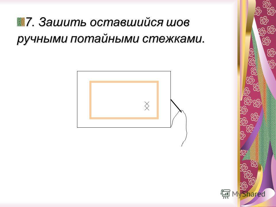 7. Зашить оставшийся шов ручными потайными стежками.