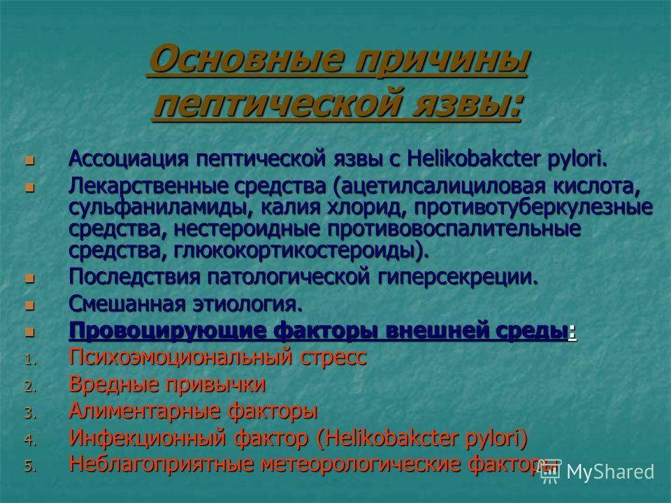 Основные причины пептической язвы: Ассоциация пептической язвы с Helikobakcter pylori. Ассоциация пептической язвы с Helikobakcter pylori. Лекарственные средства (ацетилсалициловая кислота, сульфаниламиды, калия хлорид, проти во туберкулезные средств
