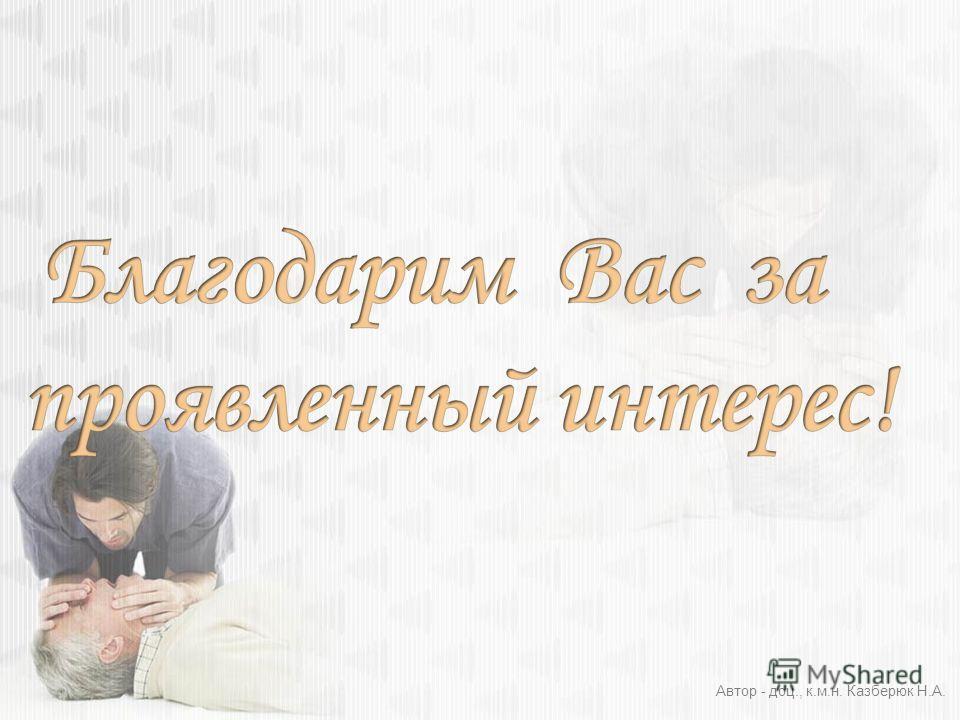 Автор - доц., к.м.н. Казберюк Н.А.