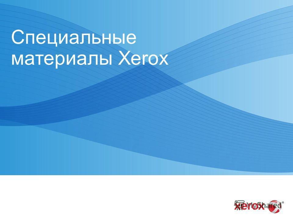 Специальные материалы Xerox