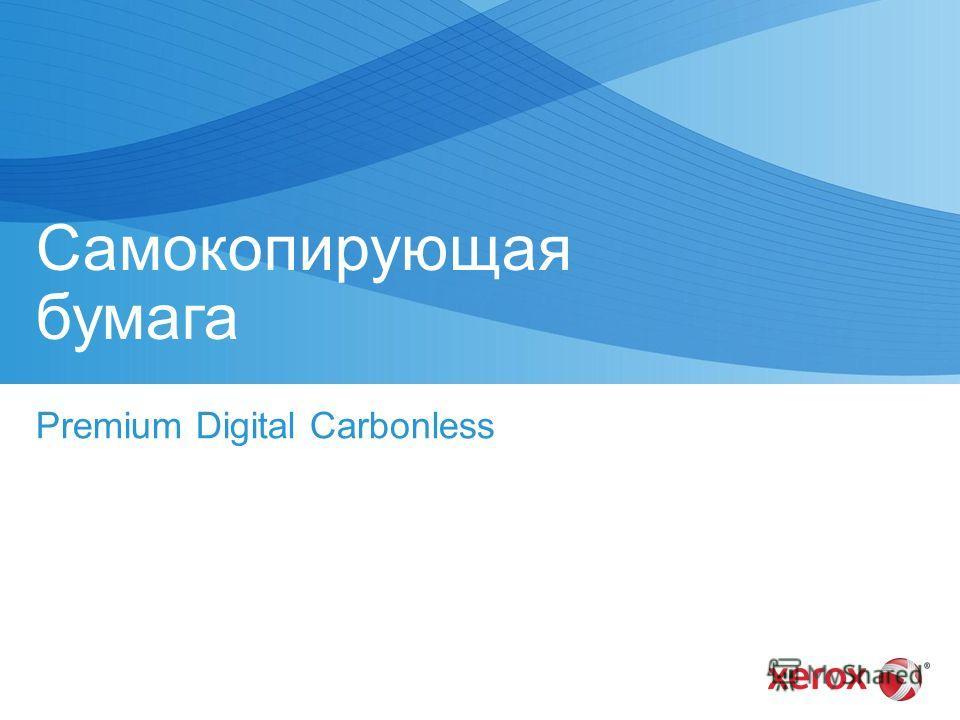 Самокопирующая бумага Premium Digital Carbonless