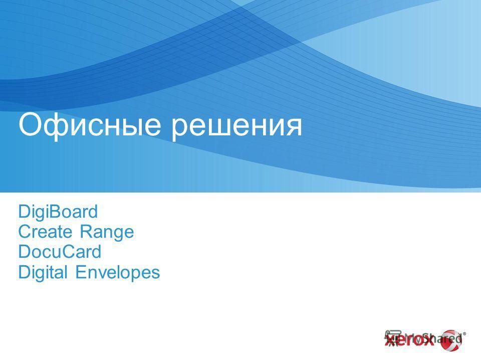 Офисные решения DigiBoard Create Range DocuCard Digital Envelopes