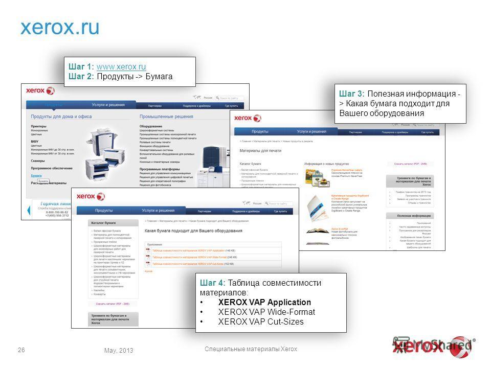 xerox.ru 26 May, 2013 Шаг 1: www.xerox.ruwww.xerox.ru Шаг 2: Продукты -> Бумага Шаг 3: Полезная информация - > Какая бумага подходит для Вашего оборудования Шаг 4: Таблица совместимости материалов: XEROX VAP Application XEROX VAP Wide-Format XEROX VA