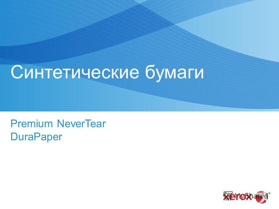 Синтетические бумаги Premium NeverTear DuraPaper