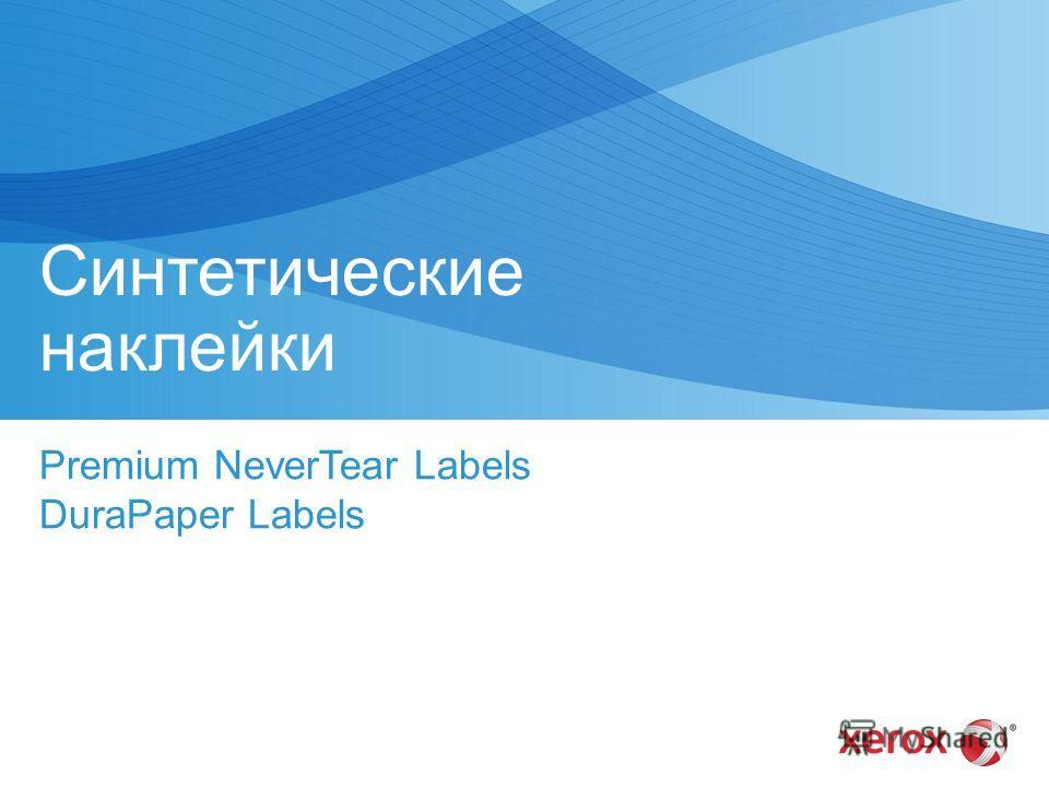 Синтетические наклейки Premium NeverTear Labels DuraPaper Labels