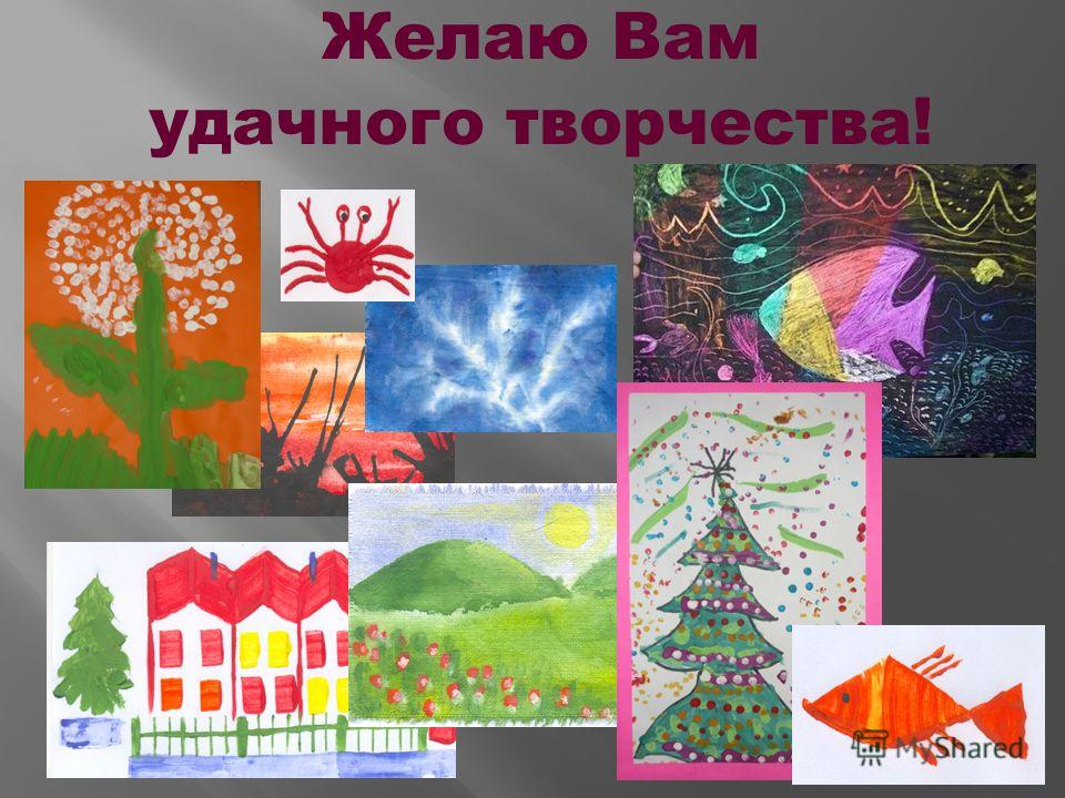 Желаю Вам удачного творчества!