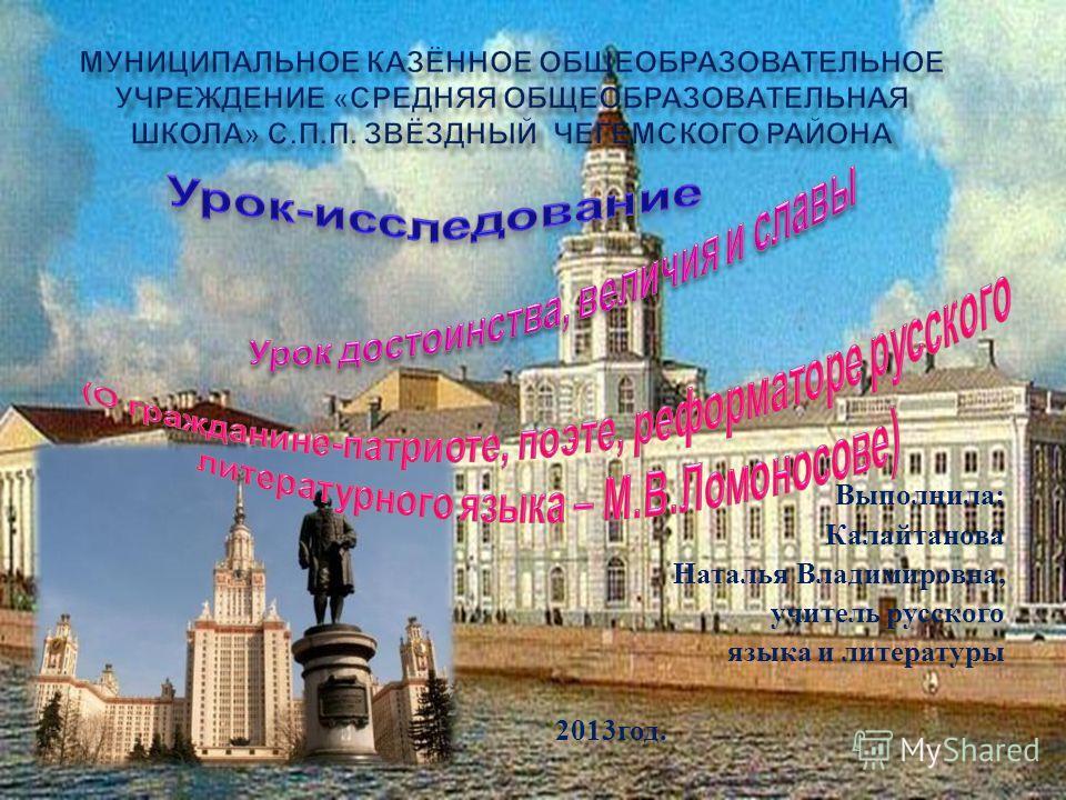 Выполнила : Калайтанова Наталья Владимировна, учитель русского языка и литературы 2013 год.