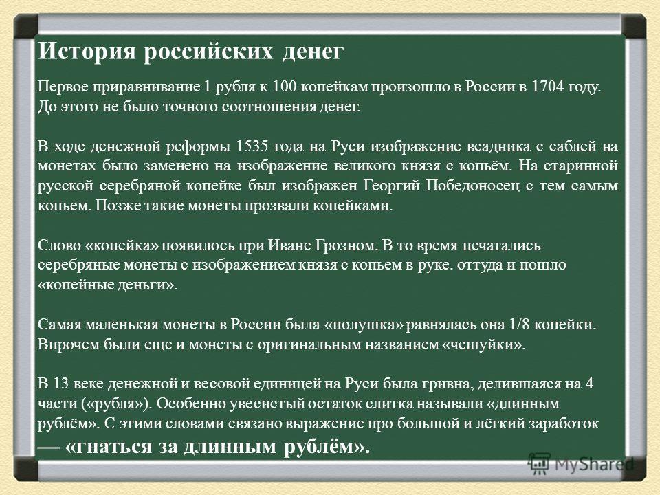 История российских денег Первое приравнивание 1 рубля к 100 копейкам произошло в России в 1704 году. До этого не было точного соотношения денег. В ходе денежной реформы 1535 года на Руси изображение всадника с саблей на монетах было заменено на изобр