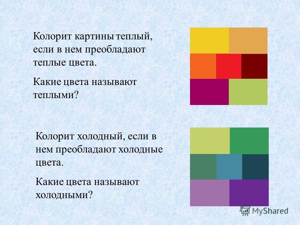 Колорит картины теплый, если в нем преобладают теплые цвета. Какие цвета называют теплыми? Колорит холодный, если в нем преобладают холодные цвета. Какие цвета называют холодными?