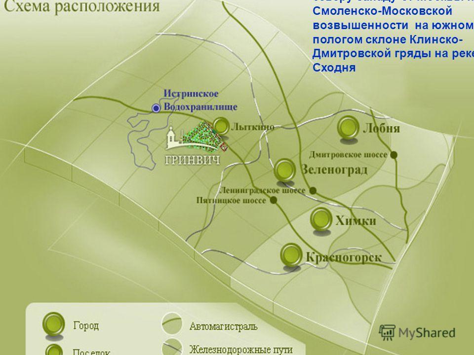 Зеленоград расположен к северу-западу от Москвы на Смоленско-Московской возвышенности на южном пологом склоне Клинско- Дмитровской гряды на реке Сходня
