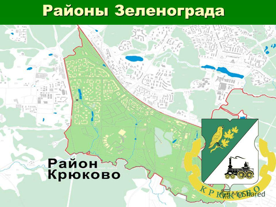 Районы Зеленограда