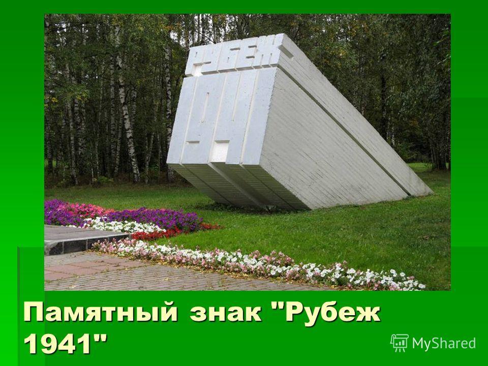 Памятный знак Рубеж 1941