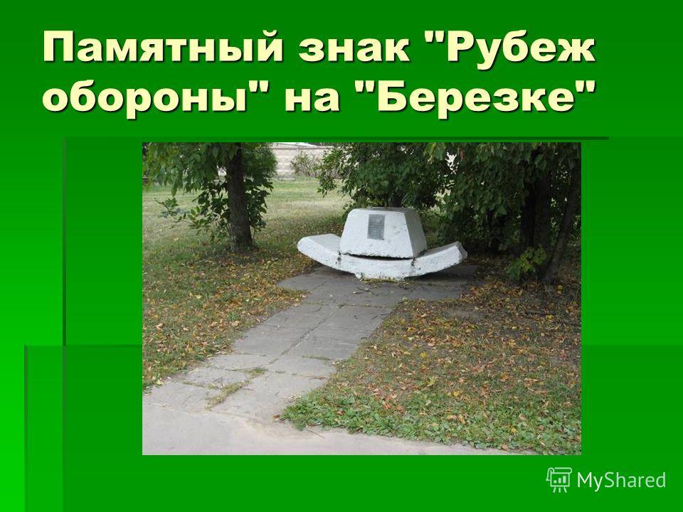Памятный знак Рубеж обороны на Березке