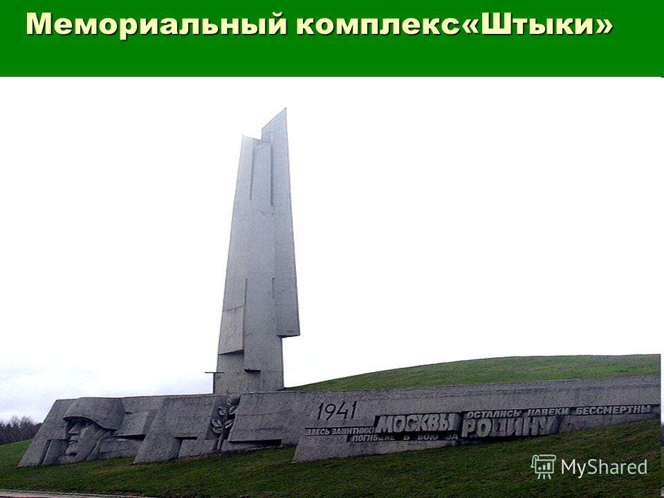 Мемориальный комплекс«Штыки»