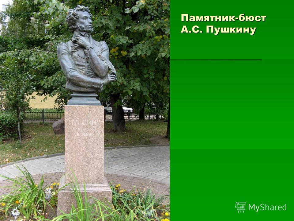 Памятник-бюст А.С. Пушкину