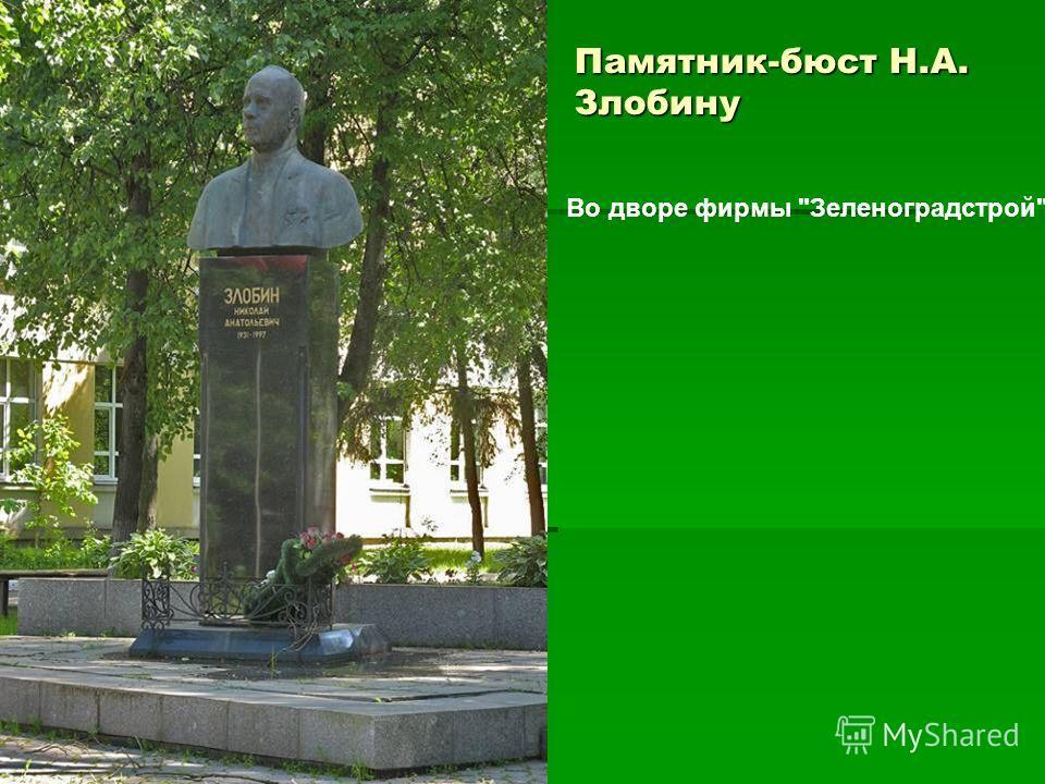 Памятник-бюст Н.А. Злобину Во дворе фирмы Зеленоградстрой
