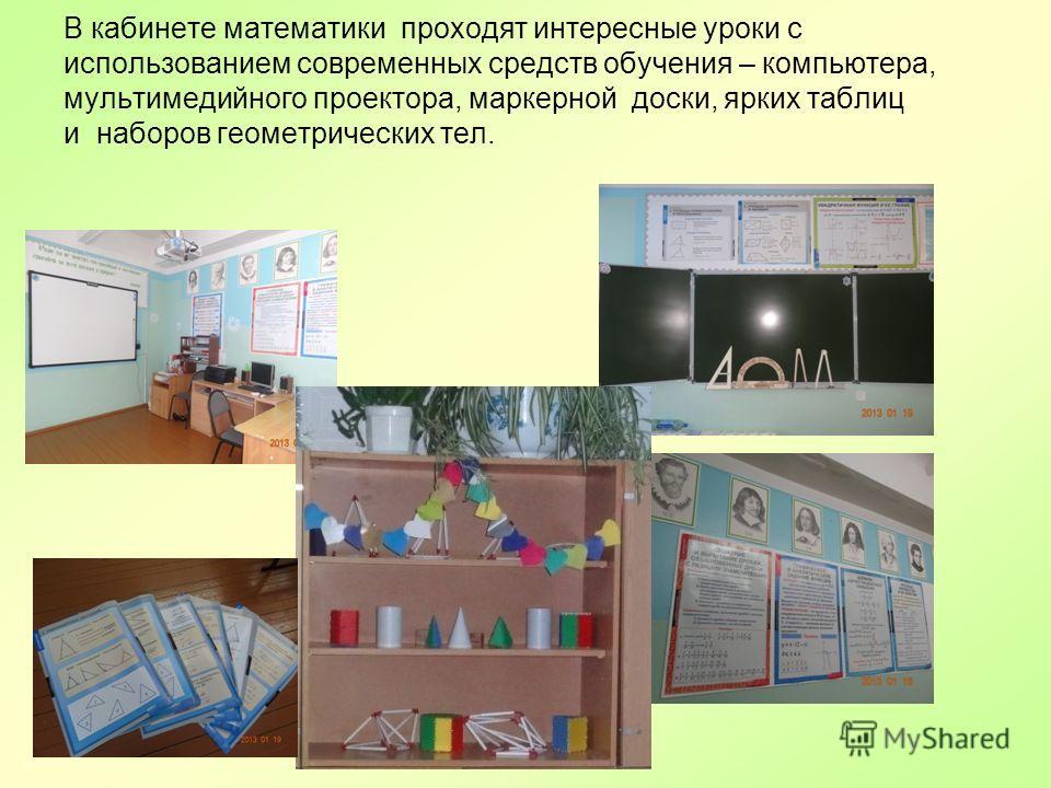В кабинете математики проходят интересные уроки с использованием современных средств обучения – компьютера, мультимедийного проектора, маркерной доски, ярких таблиц и наборов геометрических тел.