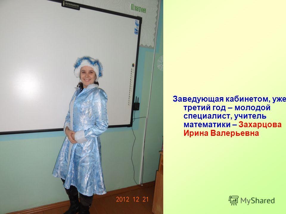 Заведующая кабинетом, уже третий год – молодой специалист, учитель математики – Захарцова Ирина Валерьевна