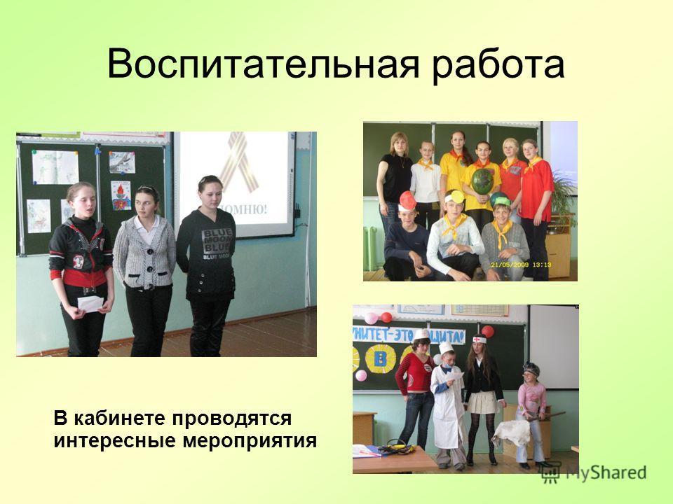 В кабинете проводятся интересные мероприятия Воспитательная работа