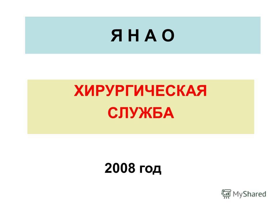 Я Н А О ХИРУРГИЧЕСКАЯ СЛУЖБА 2008 год