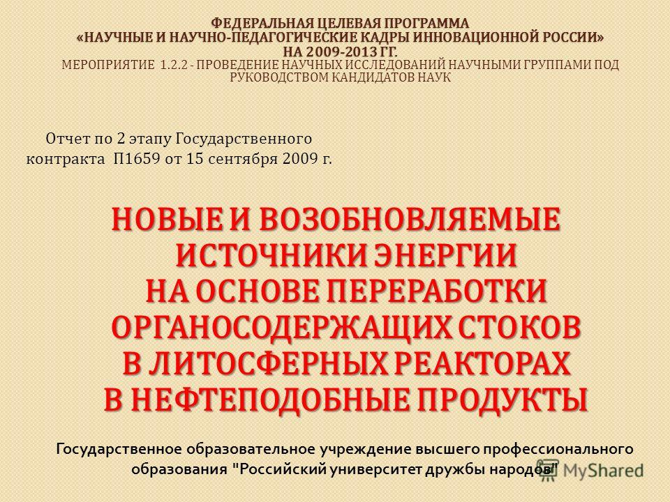 ФЕДЕРАЛЬНАЯ ЦЕЛЕВАЯ ПРОГРАММА «НАУЧНЫЕ И НАУЧНО-ПЕДАГОГИЧЕСКИЕ КАДРЫ ИННОВАЦИОННОЙ РОССИИ» НА 2009-2013 ГГ. ФЕДЕРАЛЬНАЯ ЦЕЛЕВАЯ ПРОГРАММА «НАУЧНЫЕ И НАУЧНО-ПЕДАГОГИЧЕСКИЕ КАДРЫ ИННОВАЦИОННОЙ РОССИИ» НА 2009-2013 ГГ. МЕРОПРИЯТИЕ 1.2.2 - ПРОВЕДЕНИЕ НАУ