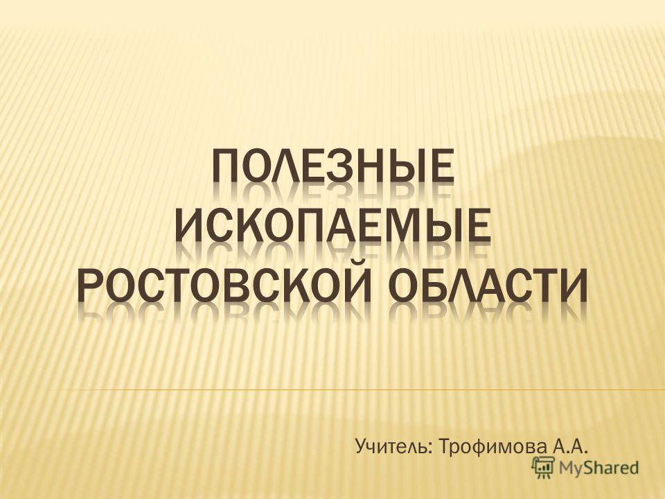 Учитель: Трофимова А.А.