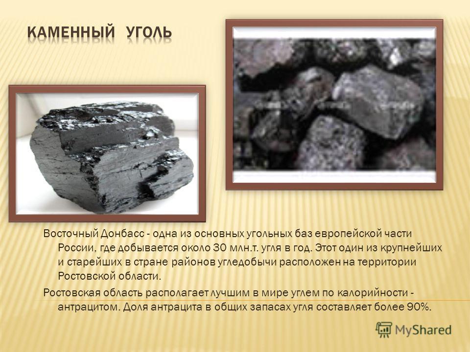 Восточный Донбасс - одна из основных угольных баз европейской части России, где добывается около 30 млн.т. угля в год. Этот один из крупнейших и старейших в стране районов угледобычи расположен на территории Ростовской области. Ростовская область рас