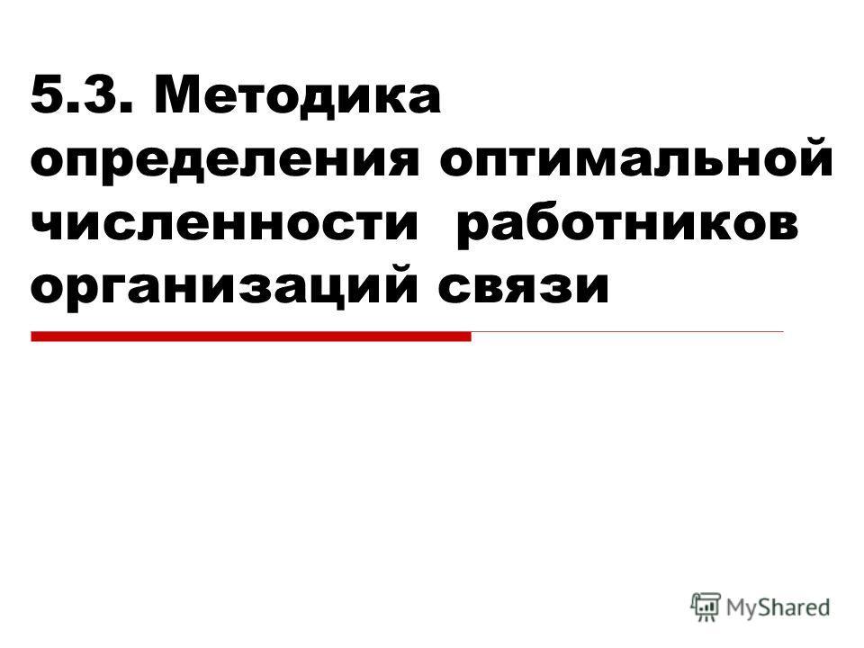 5.3. Методика определения оптимальной численности работников организаций связи
