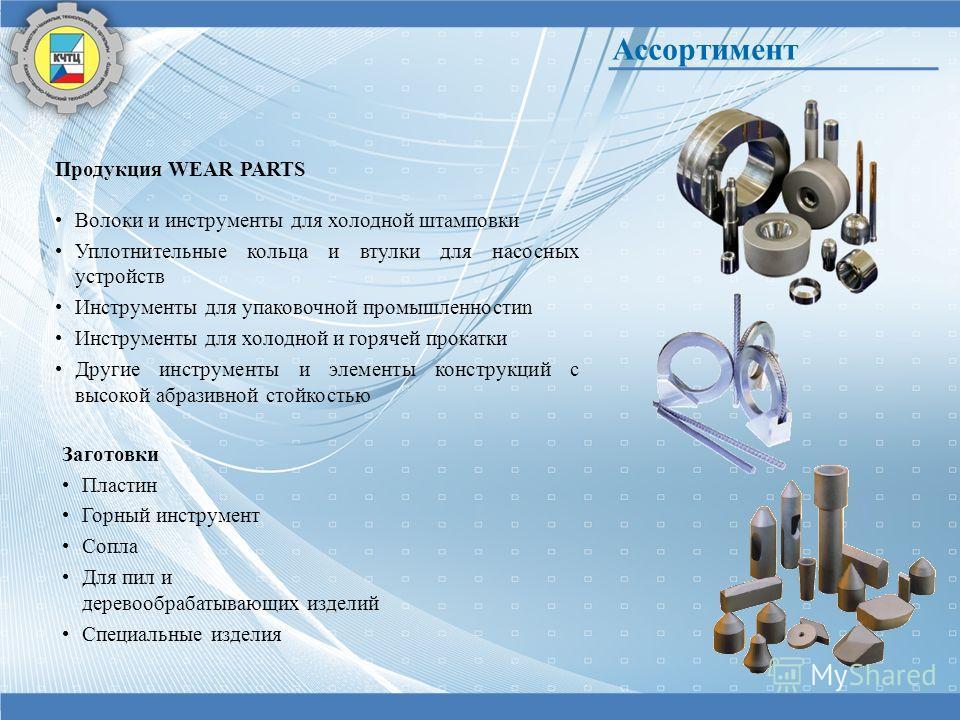 Продукция WEAR PARTS Волоки и инструменты для холодной штамповки Уплотнительные кольца и втулки для насосных устройств Инструменты для упаковочной промышленностиn Инструменты для холодной и горячей прокатки Другие инструменты и элементы конструкций с