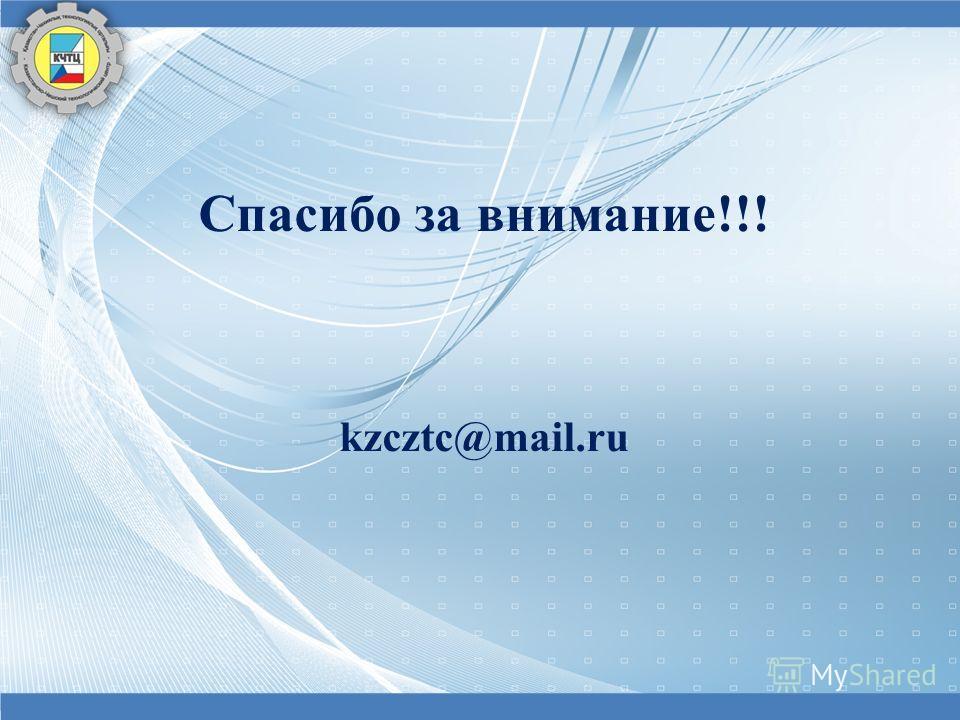 Спасибо за внимание!!! kzcztc@mail.ru