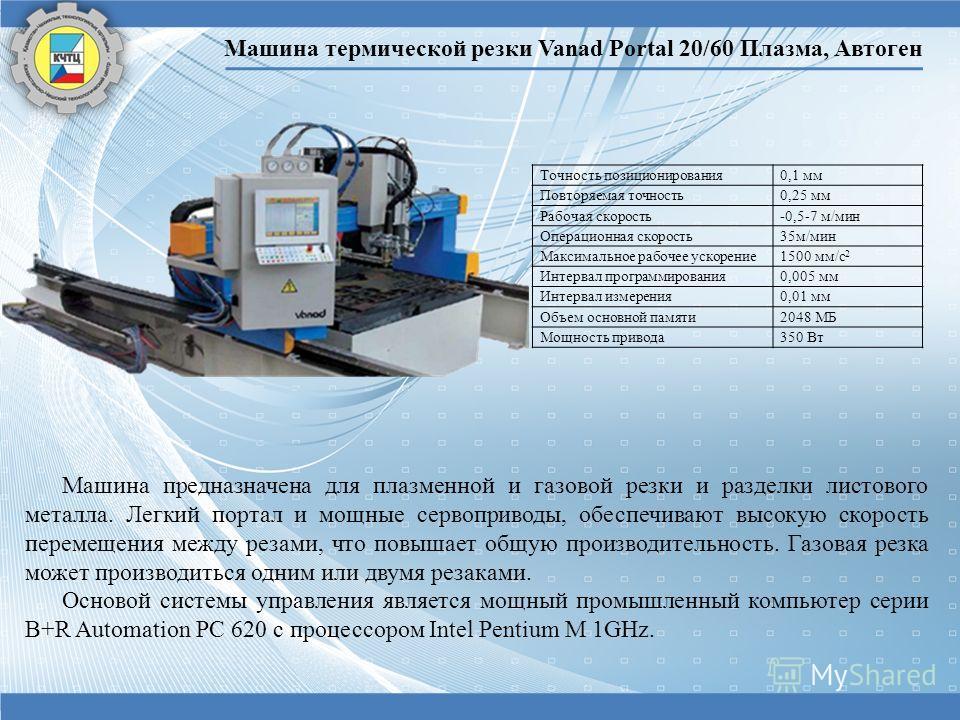 Машина термической резки Vanad Portal 20/60 Плазма, Автоген Машина предназначена для плазменной и газовой резки и разделки листового металла. Легкий портал и мощные сервоприводы, обеспечивают высокую скорость перемещения между резами, что повышает об