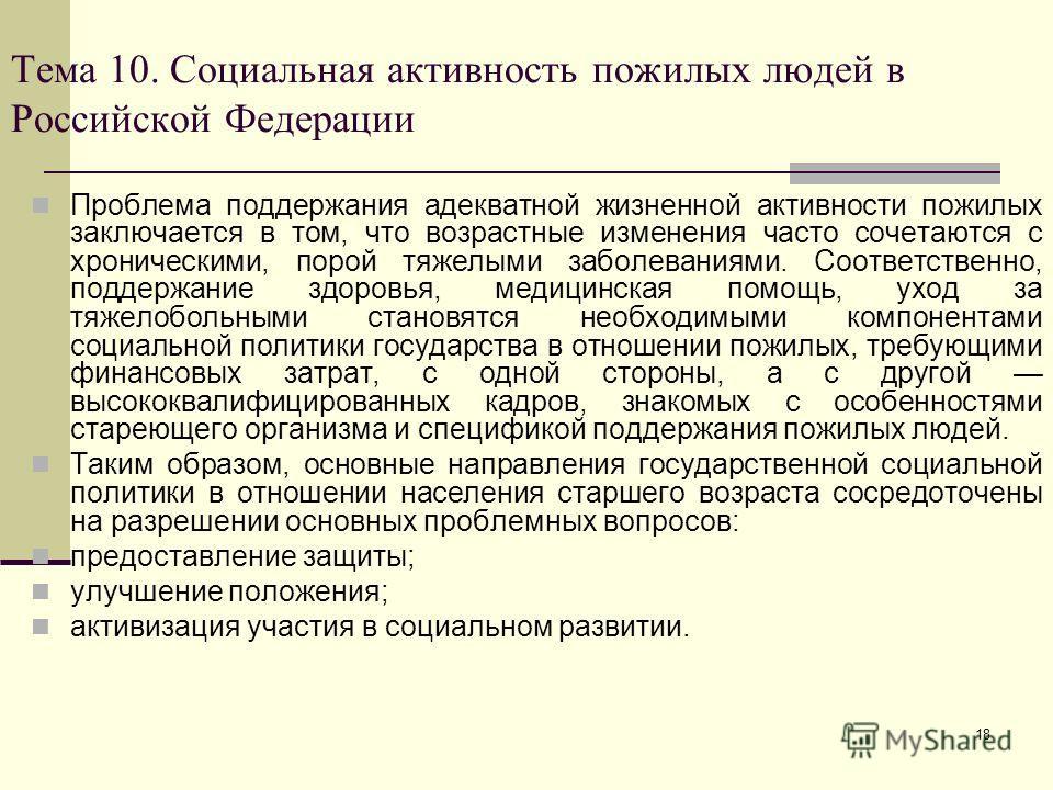 18 Тема 10. Социальная активность пожилых людей в Российской Федерации Проблема поддержания адекватной жизненной активности пожилых заключается в том, что возрастные изменения часто сочетаются с хроническими, порой тяжелыми заболеваниями. Соответстве