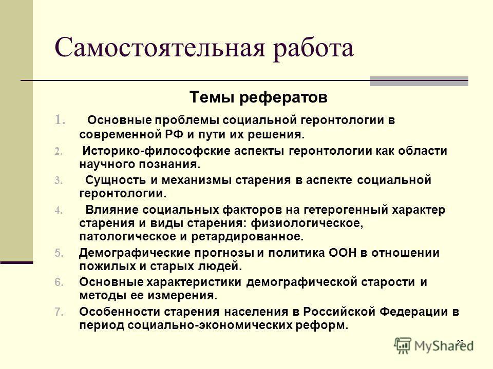 Презентация на тему СОЦИАЛЬНАЯ ГЕРОНТОЛОГИЯ Представление  25 25 Самостоятельная работа Темы рефератов