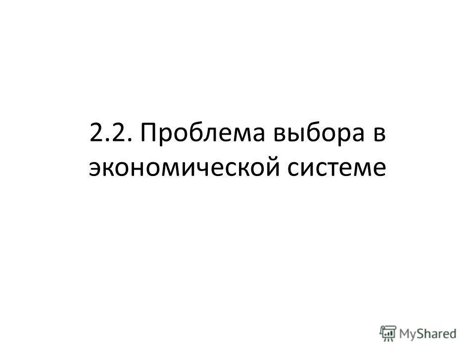 2.2. Проблема выбора в экономической системе