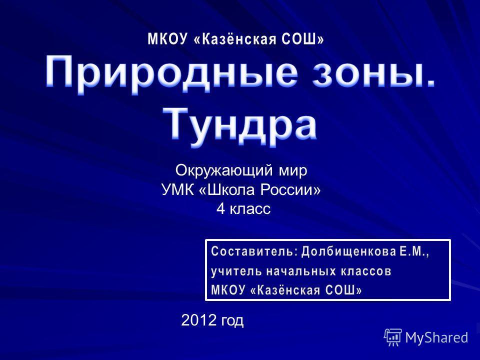 Окружающий мир УМК «Школа России» 4 класс 2012 год МКОУ «Казёнская СОШ»МКОУ «Казёнская СОШ»