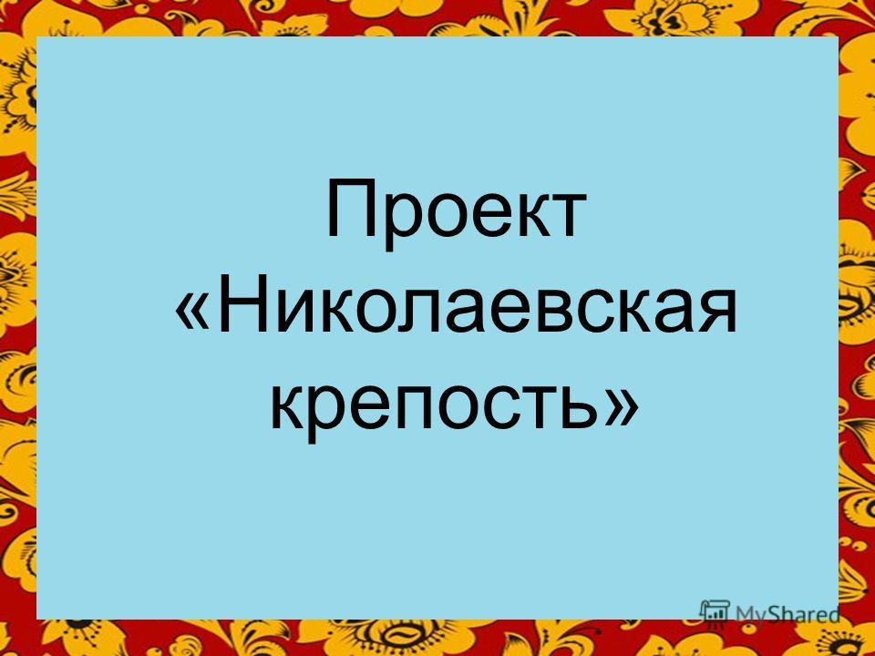 Проект «Николаевская крепость»