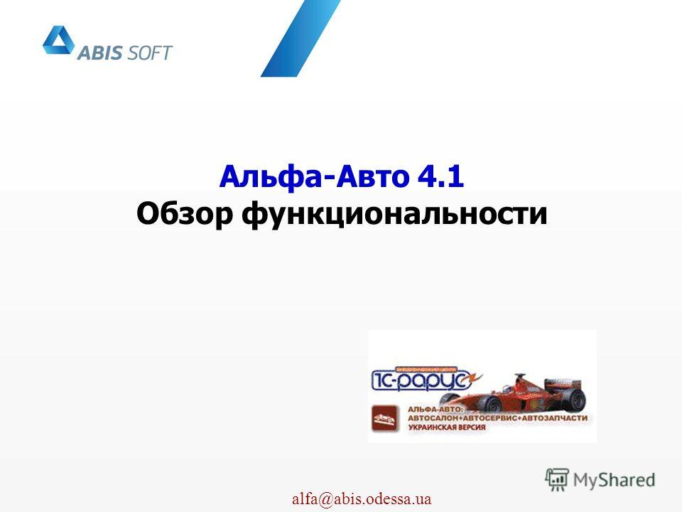 Альфа-Авто, 4.1 alfa@abis.odessa.ua Альфа-Авто 4.1 Обзор функциональности