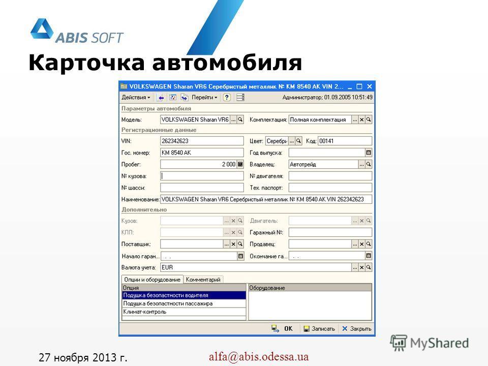 Альфа-Авто, 4.1 alfa@abis.odessa.ua Карточка автомобиля 27 ноября 2013 г.