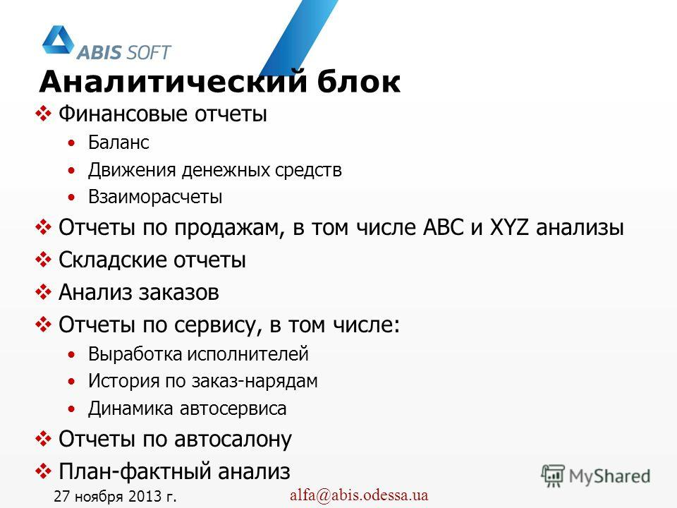 Альфа-Авто, 4.1 alfa@abis.odessa.ua Аналитический блок Финансовые отчеты Баланс Движения денежных средств Взаиморасчеты Отчеты по продажам, в том числе ABC и XYZ анализы Складские отчеты Анализ заказов Отчеты по сервису, в том числе: Выработка исполн