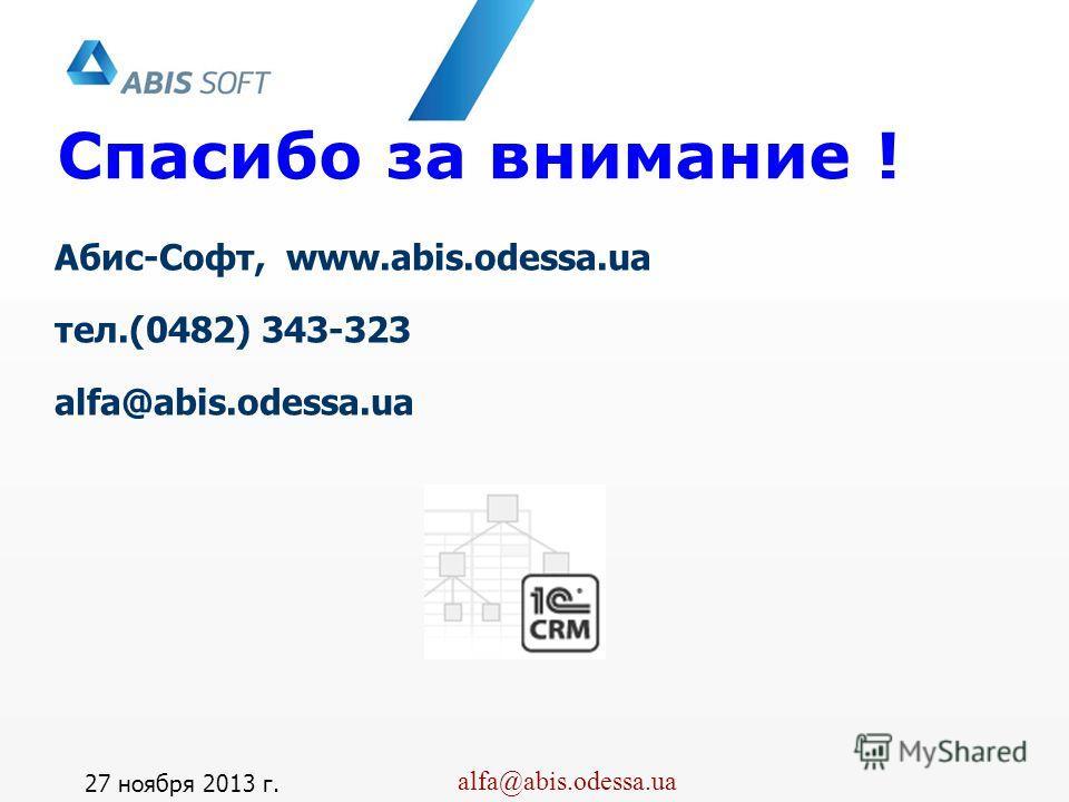 Альфа-Авто, 4.1 alfa@abis.odessa.ua 27 ноября 2013 г. Абис-Софт, www.abis.odessa.ua тел.(0482) 343-323 alfa@abis.odessa.ua Спасибо за внимание !