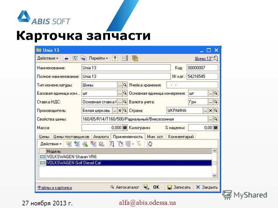 Альфа-Авто, 4.1 alfa@abis.odessa.ua Карточка запчасти 27 ноября 2013 г.