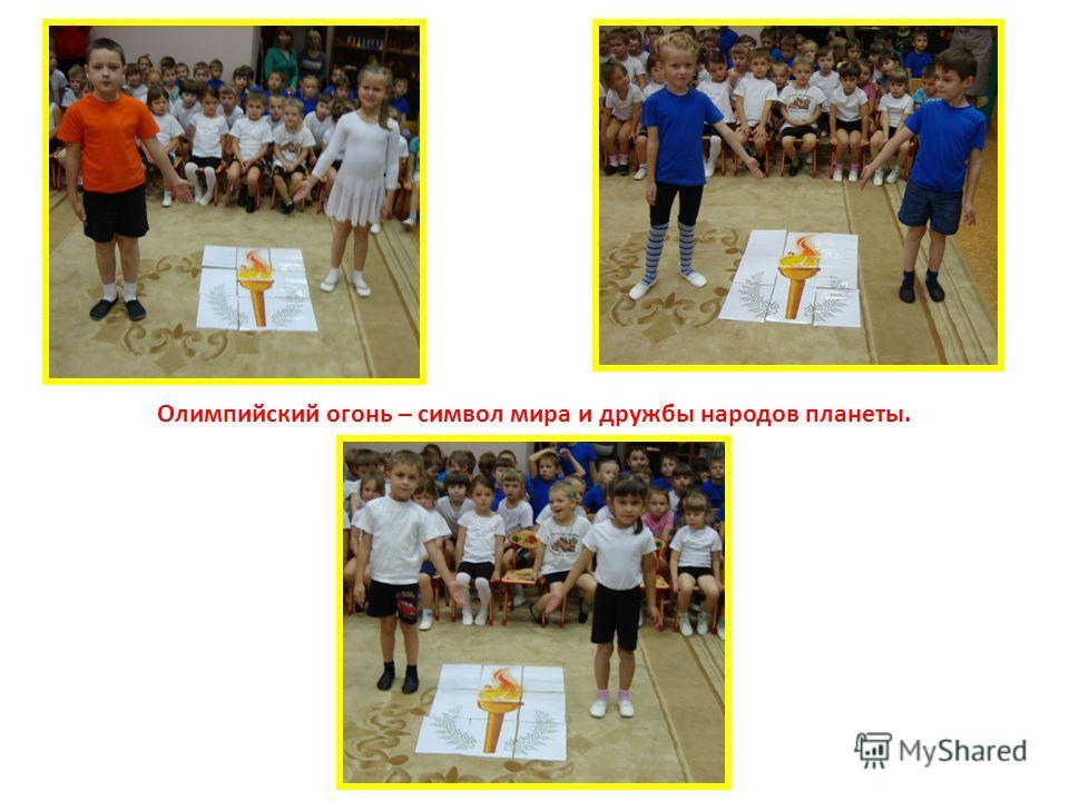 Олимпийский огонь – символ мира и дружбы народов планеты.