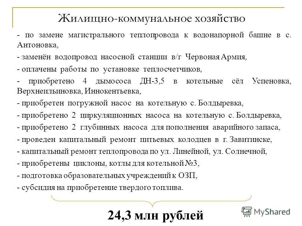 19 Жилищно-коммунальное хозяйство - по замене магистрального теплопровода к водонапорной башне в с. Антоновка, - заменён водопровод насосной станции в/г Червоная Армия, - оплачены работы по установке теплосчетчиков, - приобретено 4 дымососа ДН-3,5 в