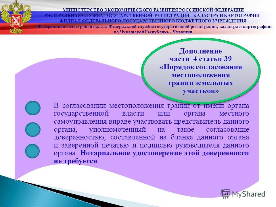 МИНИСТЕРСТВО ЭКОНОМИЧЕСКОГО РАЗВИТИЯ РОССИЙСКОЙ ФЕДЕРАЦИИ ФЕДЕРАЛЬНАЯ СЛУЖБА ГОСУДАРСТВЕННОЙ РЕГИСТРАЦИИ, КАДАСТРА И КАРТОГРАФИИ ФИЛИАЛ ФЕДЕРАЛЬНОГО ГОСУДАРСТВЕННОГО БЮДЖЕТНОГО УЧРЕЖДЕНИЯ «Федеральная кадастровая палата Федеральной службы государстве