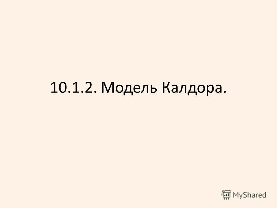 10.1.2. Модель Калдора.