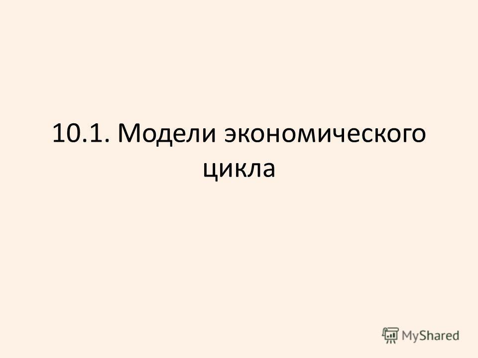 10.1. Модели экономического цикла