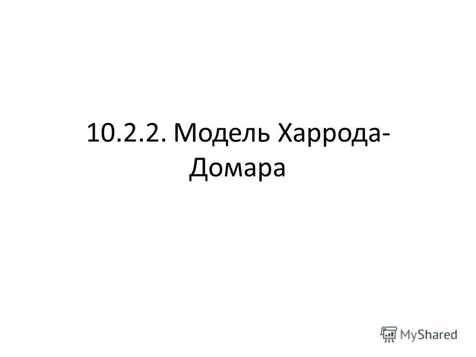 10.2.2. Модель Харрода- Домара