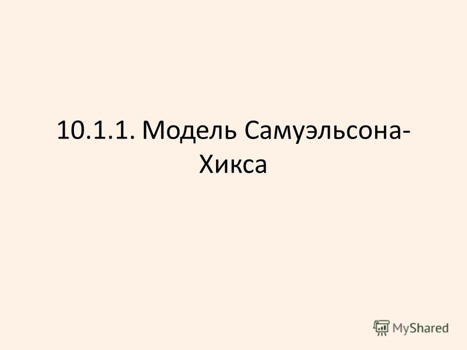 10.1.1. Модель Самуэльсона- Хикса